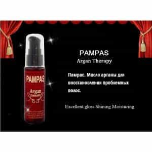 Масло Арганы Pampas Argan Therapy 40 мл